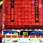 Nocturnes, Olivier Morel, Japon, peinture, Nuit, Akihabara1