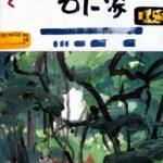 Olivier Morel, Japon, peinture, Sanctuaire au crabe